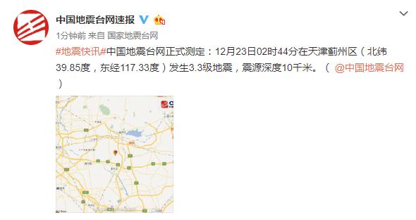 天津3.3级地震 天津蓟州区3.3级地震