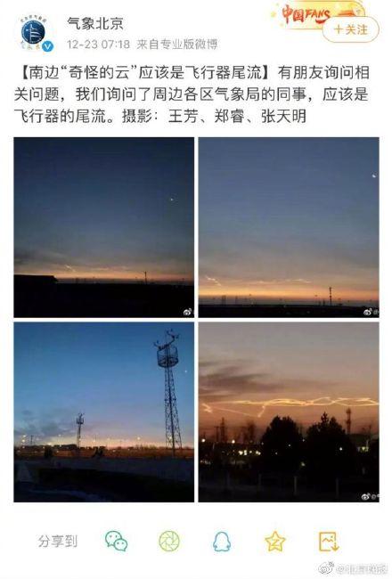 北京天空现神秘光线 疑是飞行器尾流