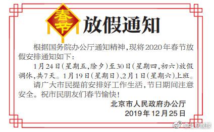 2020春节放假通知 1月24日至30日放假调休共7天