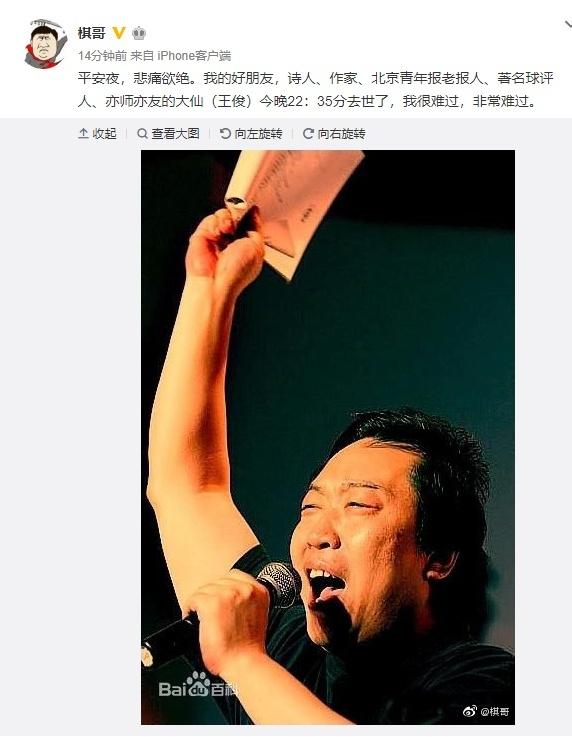 大仙平安夜去世 著名球评人大仙(王俊)去世享年60岁
