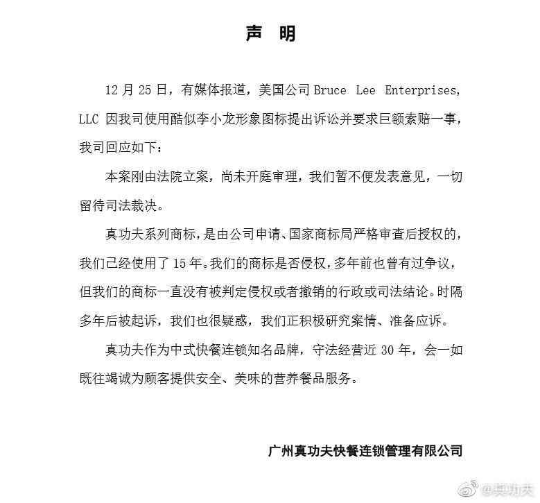 真功夫回应被起诉 真功夫回应被李小龙女儿起诉侵权