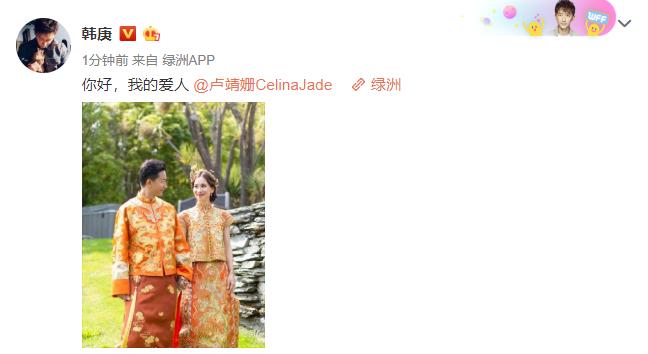 韩庚卢靖姗宣布结婚 韩庚卢靖姗晒中式婚纱照宣布结婚