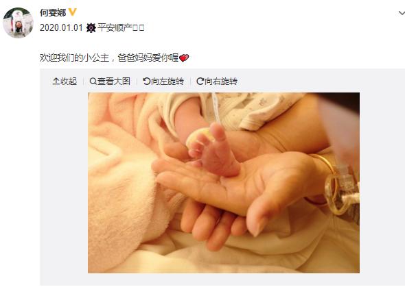 """何雯娜宣布产女 """"蹦床公主""""新年伊始迎来小公主"""