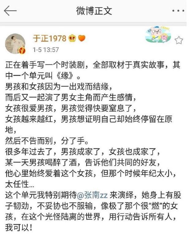 于正发博秒删引争议 新剧男生女生因戏生情原型疑暗指陈晓赵丽颖