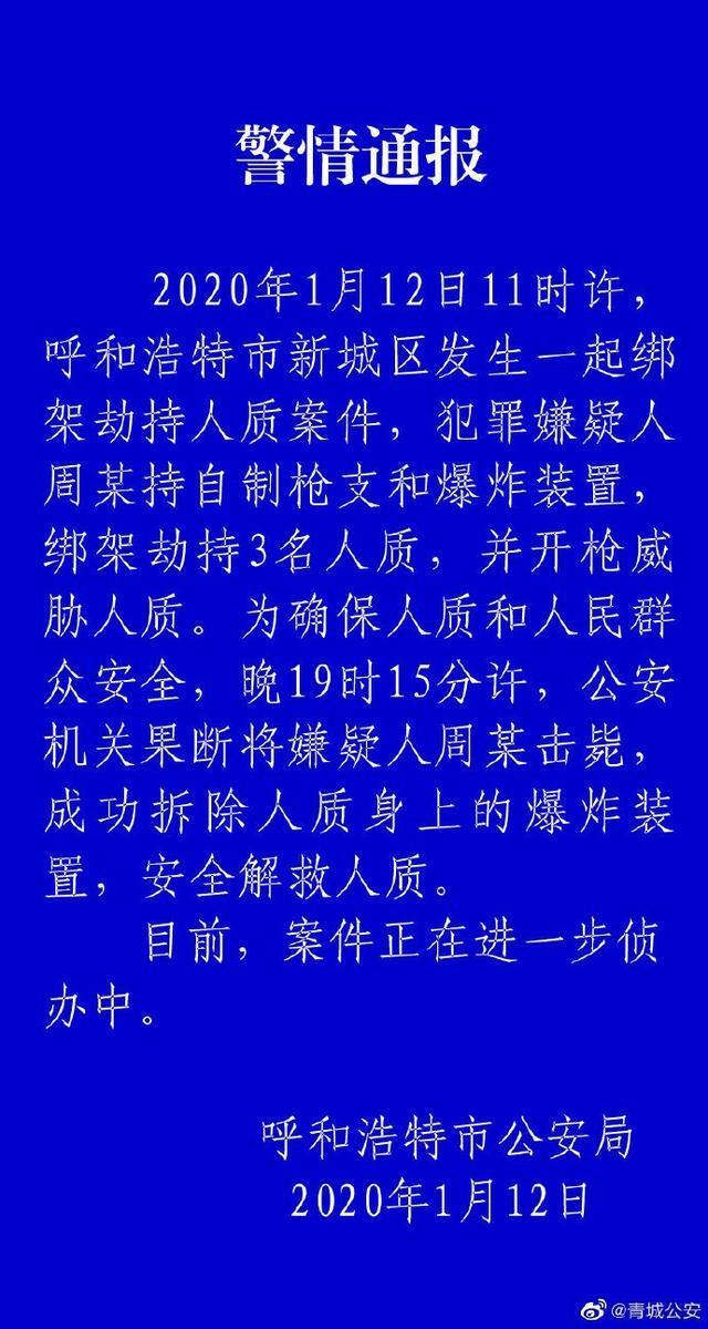 内蒙古一嫌犯被击毙 嫌犯劫持3人并开枪威胁人质