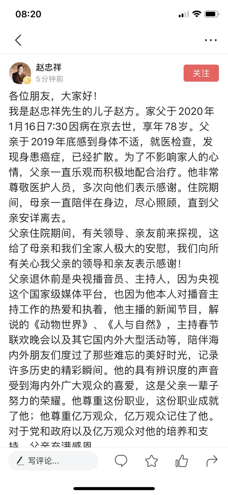 赵忠祥去世 著名主持人赵忠祥因癌症去世享年78岁