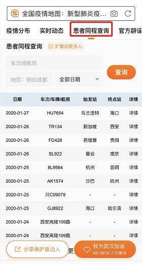 """肺炎患者同程查询入口 搜狗搜索""""全国实时疫情动态"""""""