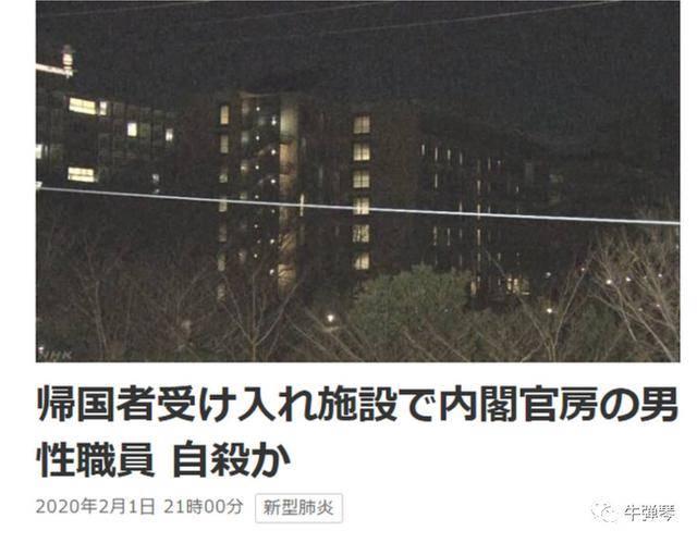 日本撤侨官疑自杀 只有37岁!