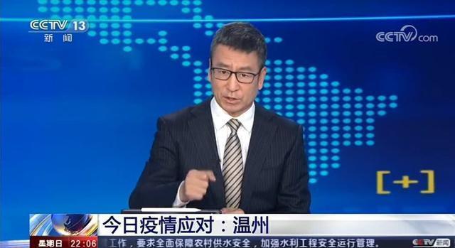 白岩松对话温州市长 温州确诊病例为什么多?