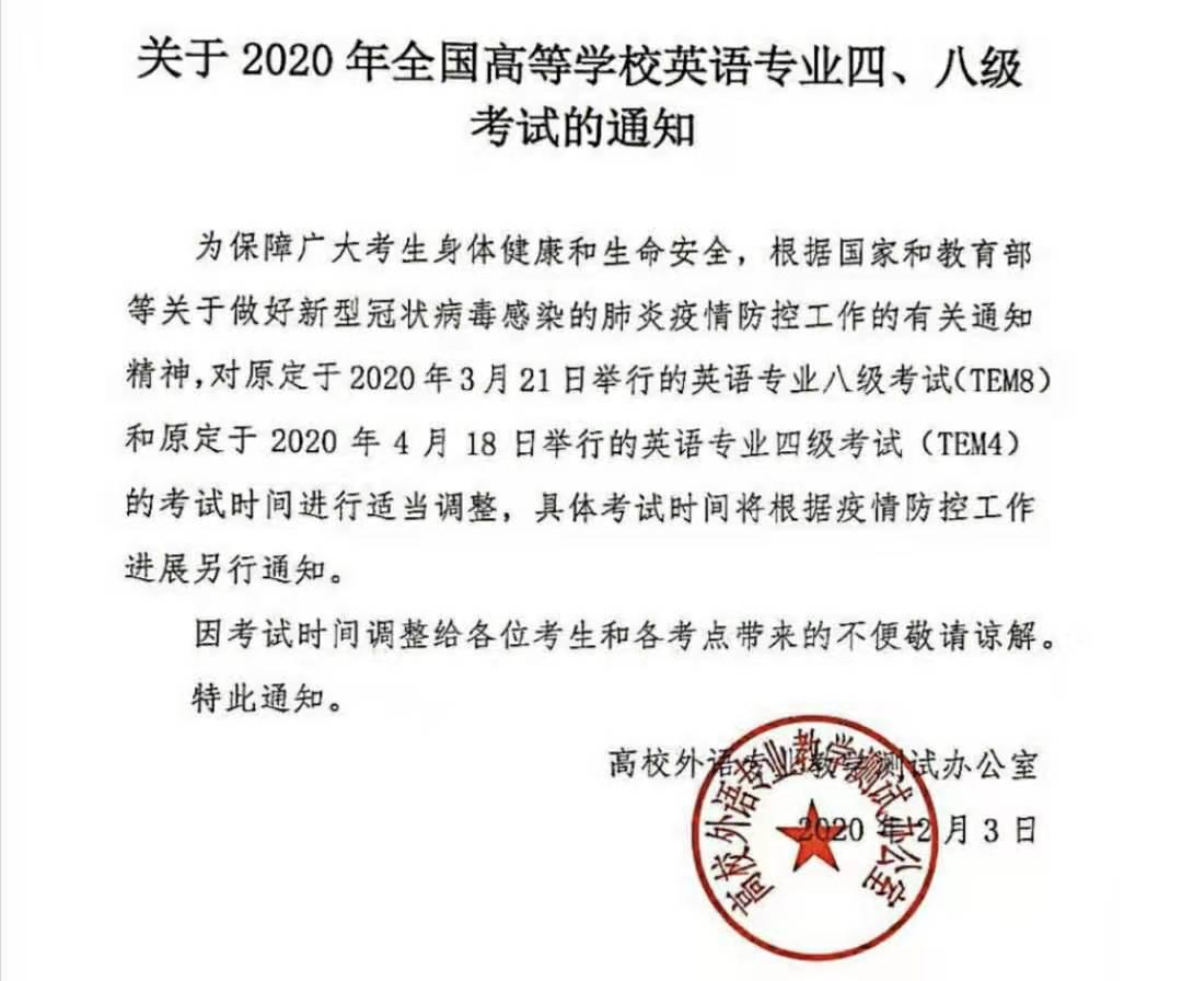 英语专四考试延期 2020年英语专四考试延期