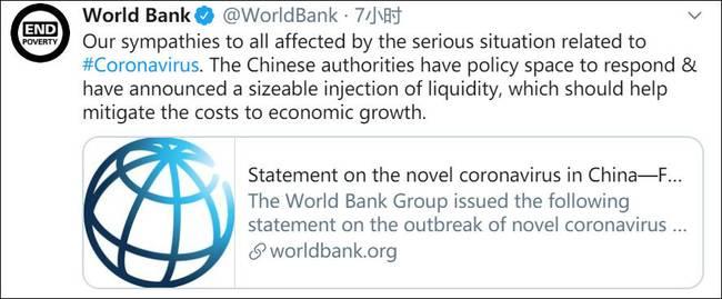 世界銀行和IMF發聲