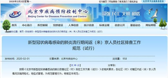 北京疫情排查新規