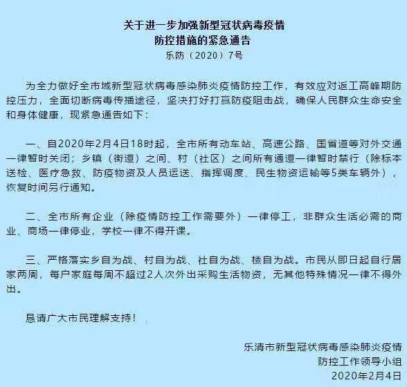 浙江樂清宣布封城