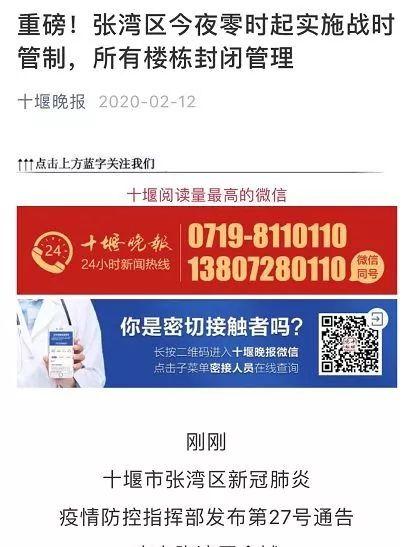 全国首个战时管制 十堰张湾区宣布实施战时管制