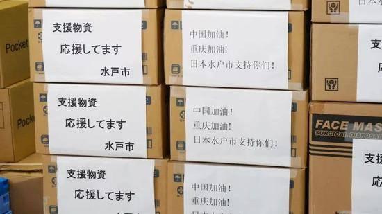 日本捐赠物上的诗 暖哭网友