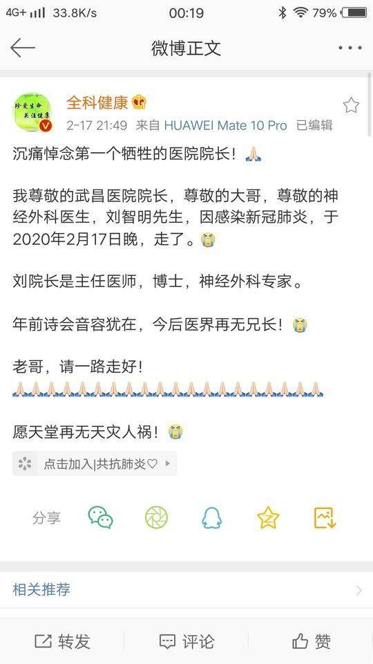 武昌医院院长去世 刘智明简历个人资料