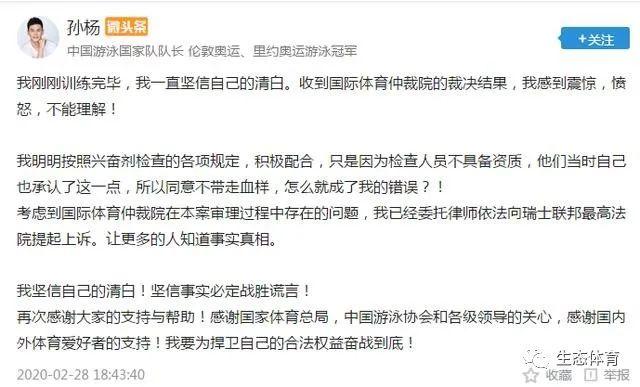 孙杨被禁赛8年 孙杨事件最新消息