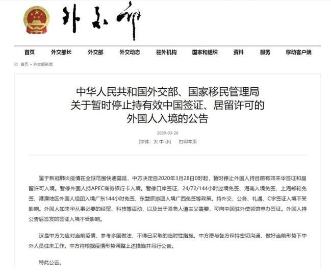 中国暂停外国人持有效签证入境 28日0时起执行