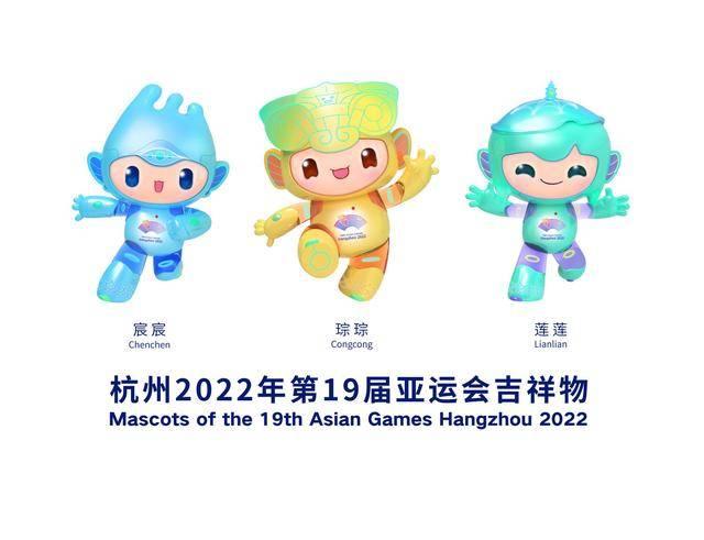 """2022杭州���\��吉祥物公布 """"江南��""""吉祥物�M合"""