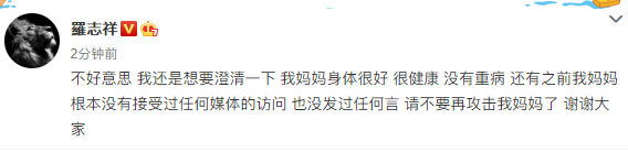 罗志祥发文:请不要攻击我妈妈