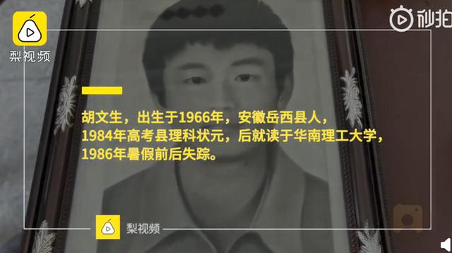 安徽岳西县理科状元失踪34年 82岁父亲盼归
