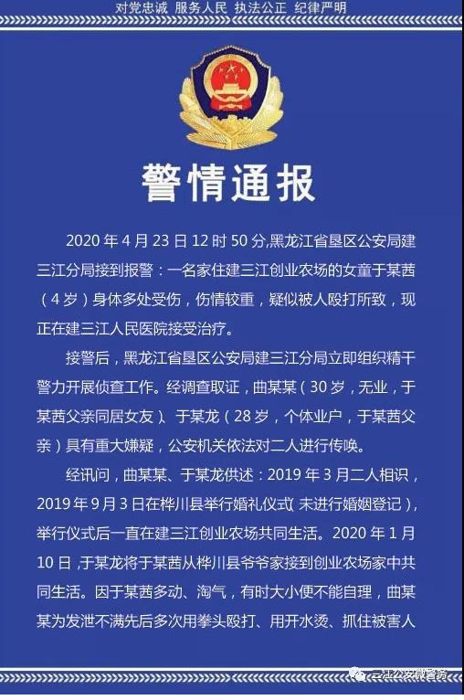 警方通报黑龙江女童被虐打 父亲涉嫌故意伤害罪被刑拘