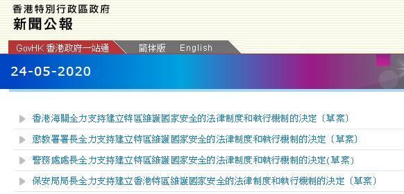 香港五大纪律部队密集发声 支持全国人大涉港国家安全立
