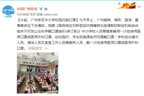 广州多区中小学今起校园内脱口罩