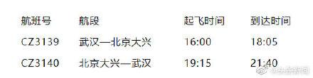 武汉至北京客运航班复航 由南方航空公司执飞