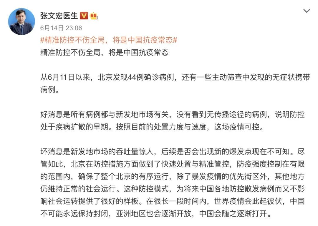 张文宏医生微博截图