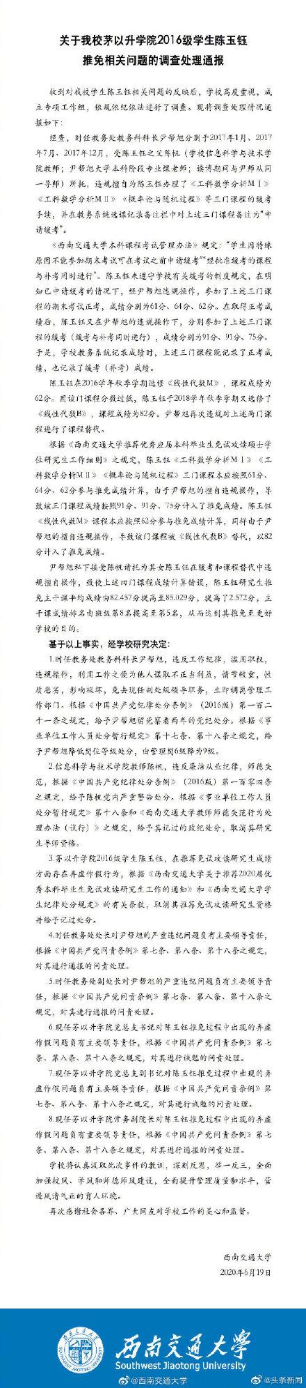 西南交大再通报陈玉钰保研事件 多名校领导受处分