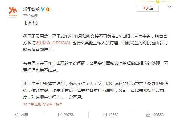 乐华娱乐回应王一博粉丝诉求 称全面核实后处理
