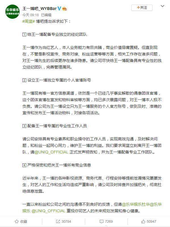 乐华娱乐回应王一博粉丝诉求 称全面核实后处