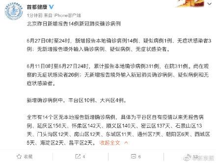 北京新增14例确诊病例 丰台区10例、大兴区4
