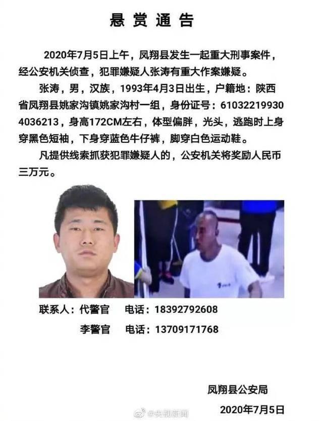 陕西凤翔发生重大刑事案件 致2死1伤警方悬赏