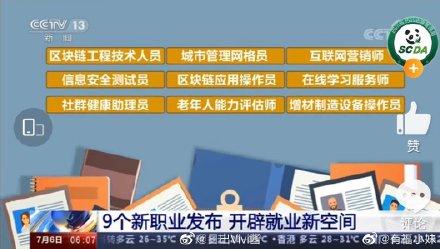 三部门联合发布9个新职业 你想从事哪个新职