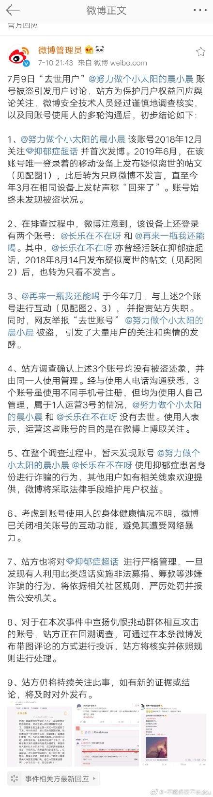 微博管理员回应晨小晨事件 肖战粉丝消费逝者
