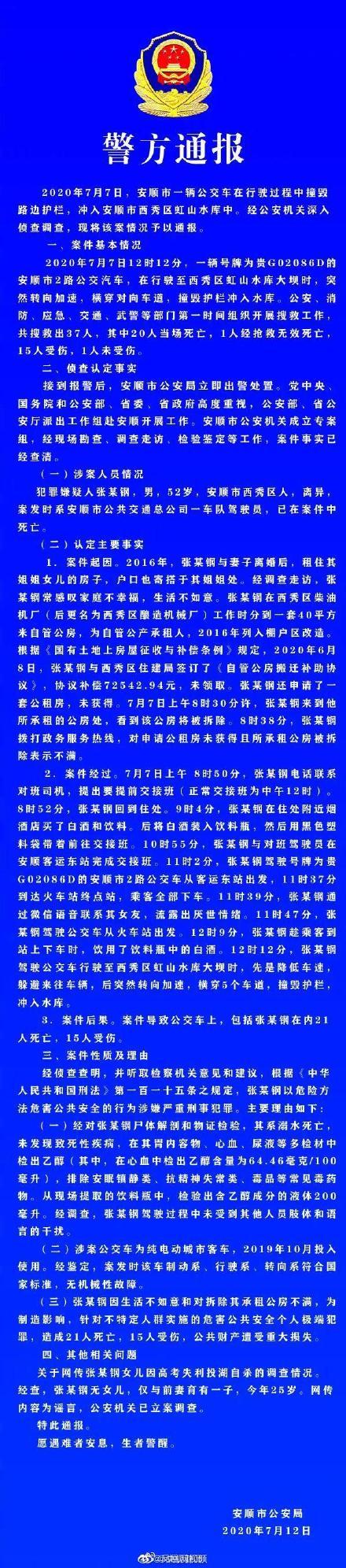 安顺公交坠湖司机尸检结果公开 总结教训防止