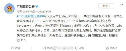 广州急寻剧毒蘑菇遗失物 其中2包有剧毒
