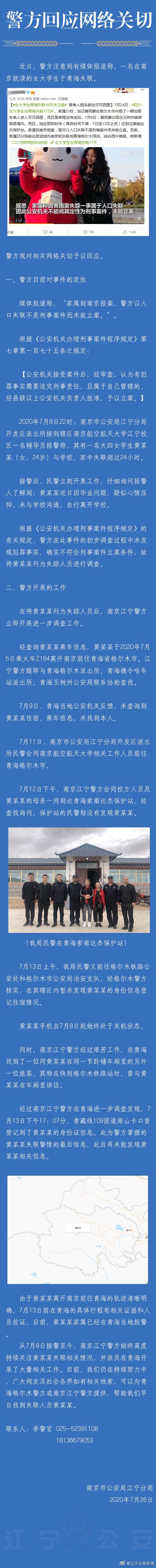警方回应女大学生青海旅游失联 已开展相关工