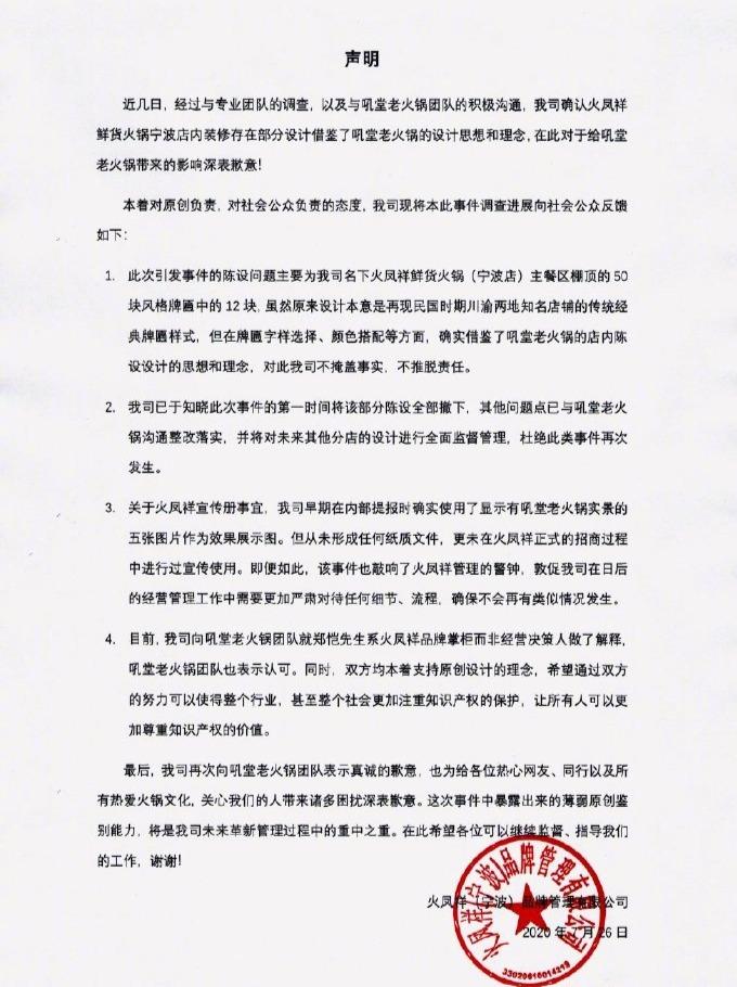 火锅店与郑恺方和解 郑恺发声明道歉并整改