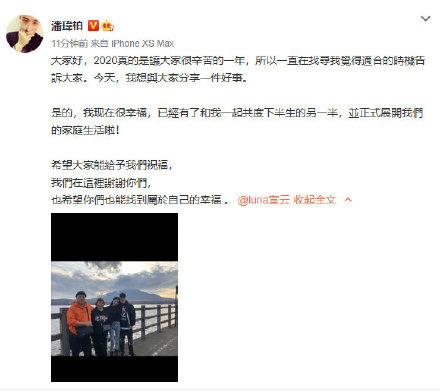 潘玮柏宣布结婚喜讯 妻子比潘玮柏小13岁是空