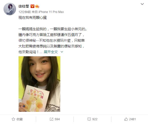 徐佳莹宣布怀孕 文中透露怀的是个男宝宝