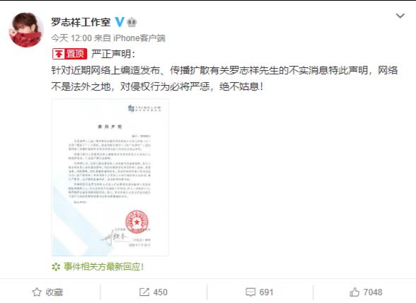 罗志祥工作室律师声明 对侵权行为必将严惩绝