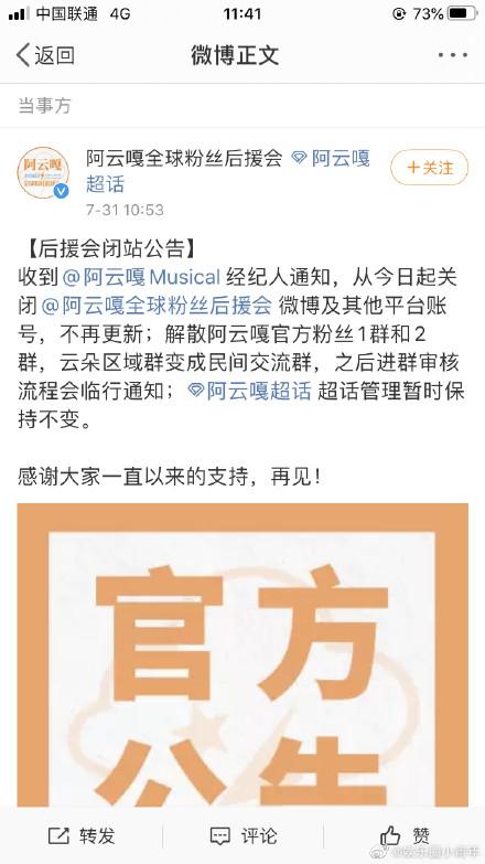 阿云嘎粉丝后援会闭站 宣布成立阿云嘎工作室