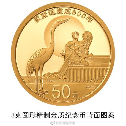 紫禁城建成600年金银纪念币发行 该套金银币共7枚