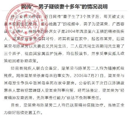 广西通报男子锁妻事件 已送至精神病院治疗