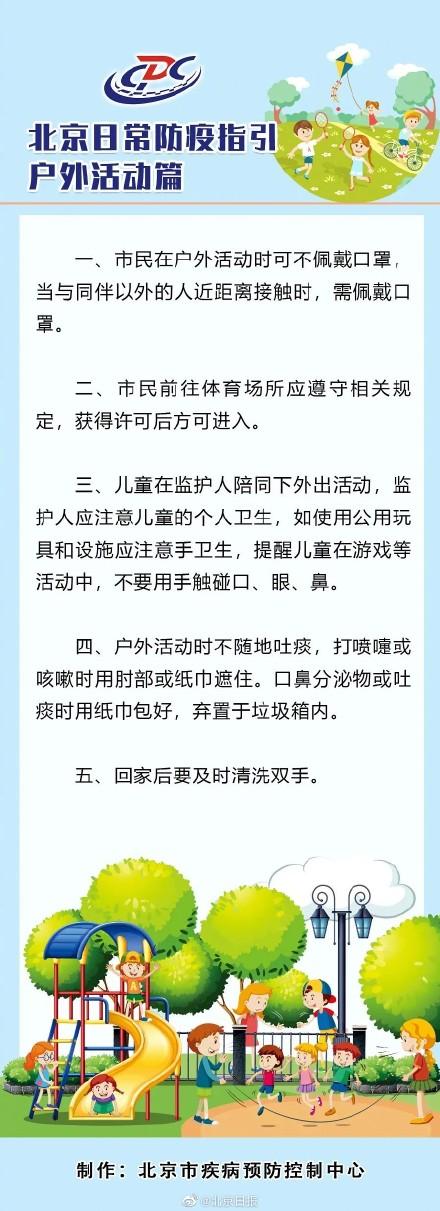 北京市民在户外活动时可不戴口罩 近距离接触