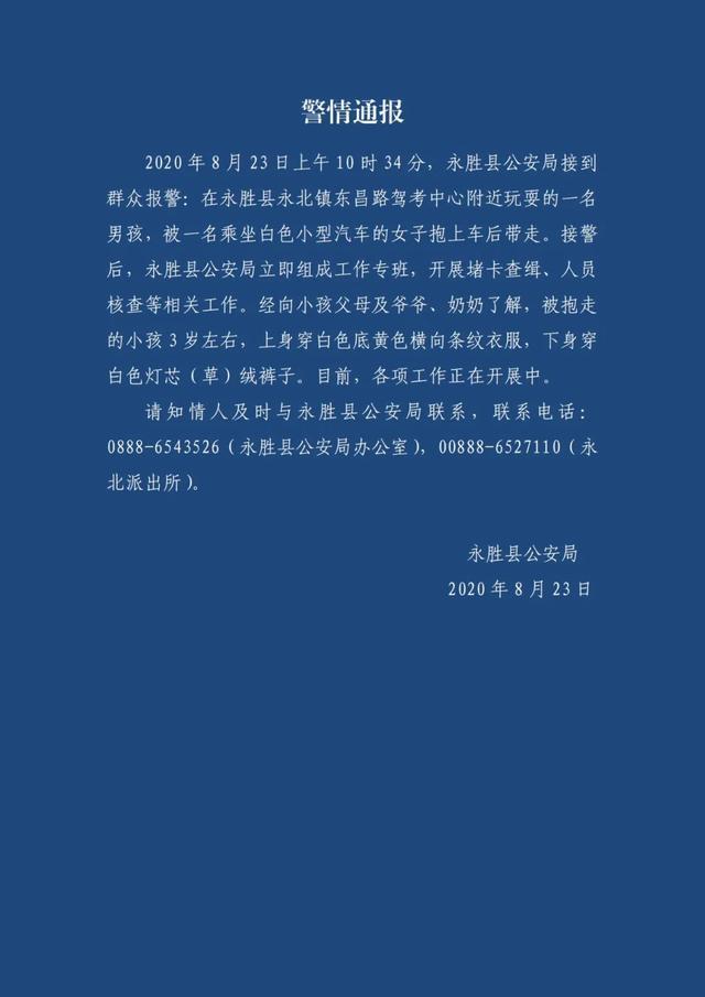 警察回应丽江3岁男孩被抱走 已组织专班调查