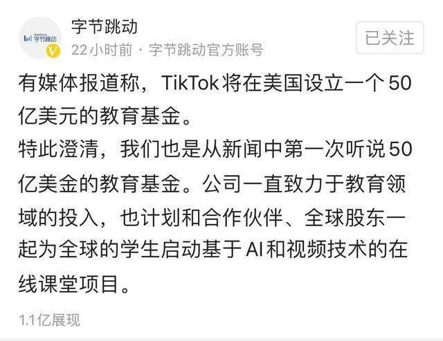 字节跳动发布TikTok不实传言说明